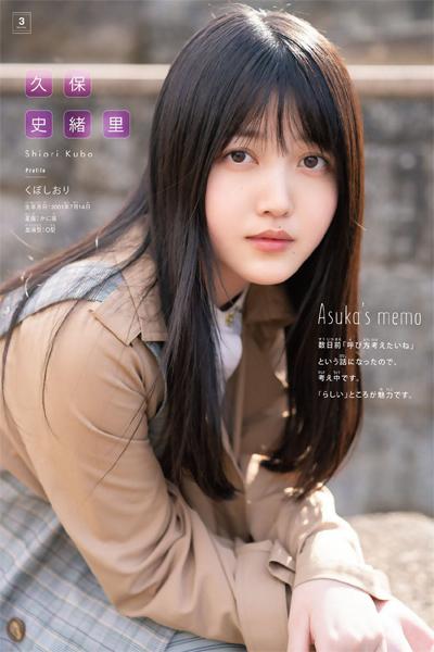 Shiori Kubo 久保史緒里, Shonen Magazine 2019 No.23 (少年マガジン 2019年23号)