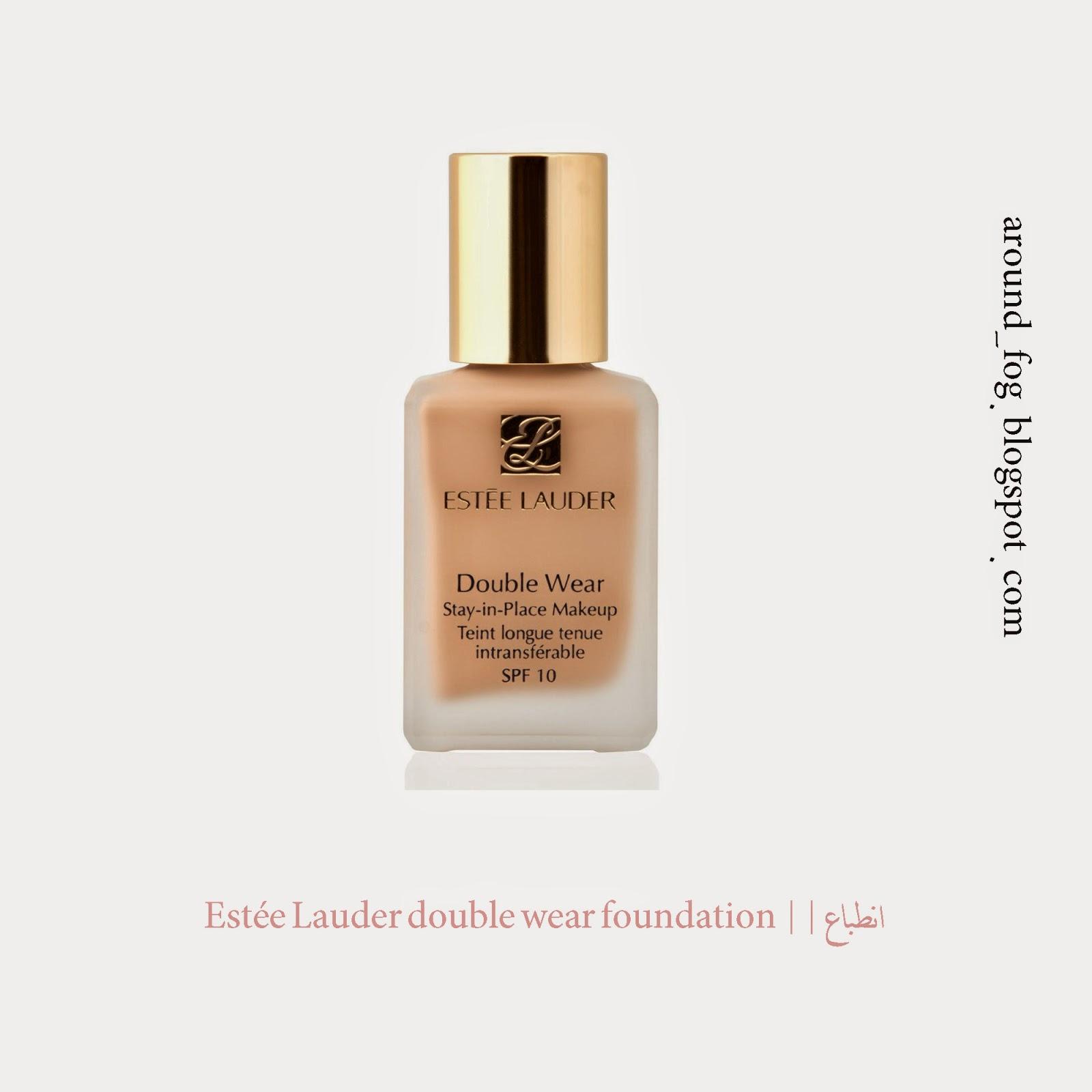d6f420006 انطباع || اساسي المفضل : استي دبل وير Estée Lauder double wear foundation