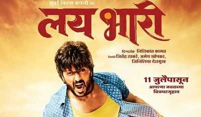 Lai Bhari 2014 Marathi Movie Download 400mb DvDRip