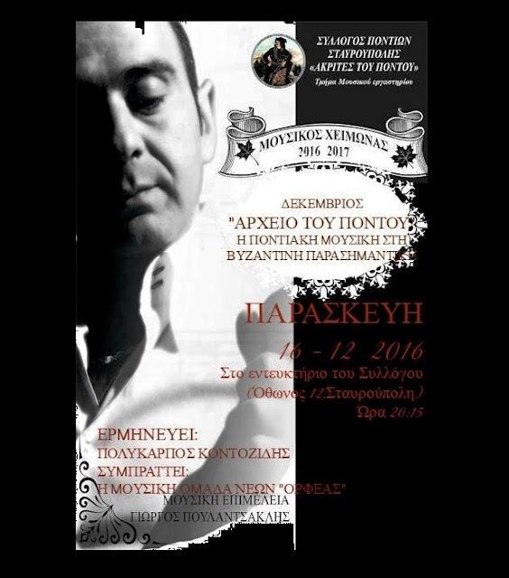 Μουσική Σύμπραξη με τίτλο: «Αρχείον του Πόντου, η Ποντιακή μουσική γραμμένη στη Βυζαντινή Παρασημαντική»