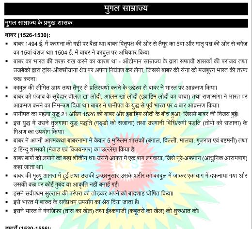 मुगल साम्राज्य के शासक पीडीऍफ़ पुस्तक | Mughal Samrajya Ke Shasak PDF Book In Hindi