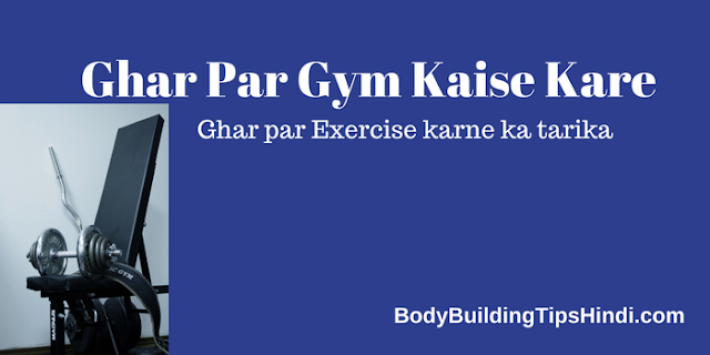 ghar par gym exercise kaise kare