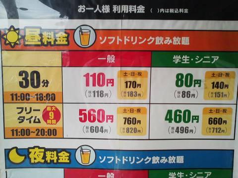 料金プラン1 おんちっち尾西店2回目