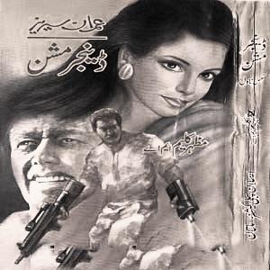 Danger Mission Part 1+2 Imran Series Mazhar Kaleem free Download