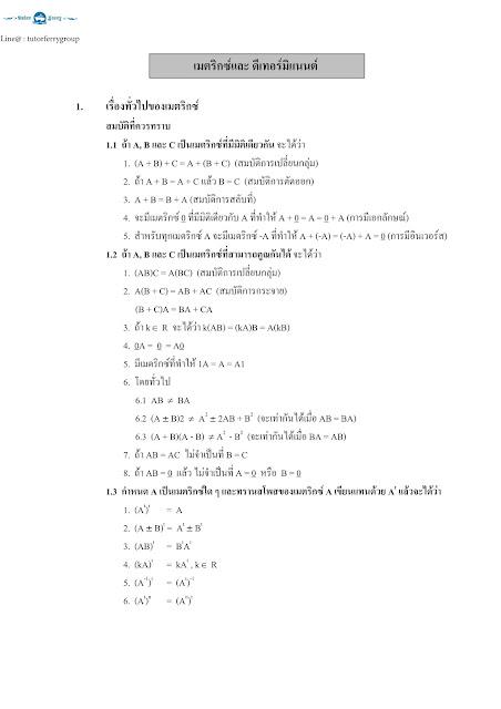 เรียนคณิตศาสตร์ที่บ้าน ติวสอบ PAT จ.ภูเก็ต หาดใหญ่ สงขลา ชลบุร ศรีราชา พัทยา สมุทรปราการ บางนา บางพลี นนทบุรี แคราย ปากเกร็ด กรุงเทพฯ รังสิต พระราม2