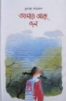 Amar Acche Jol By Humayun Ahmed - Bangla Ebook