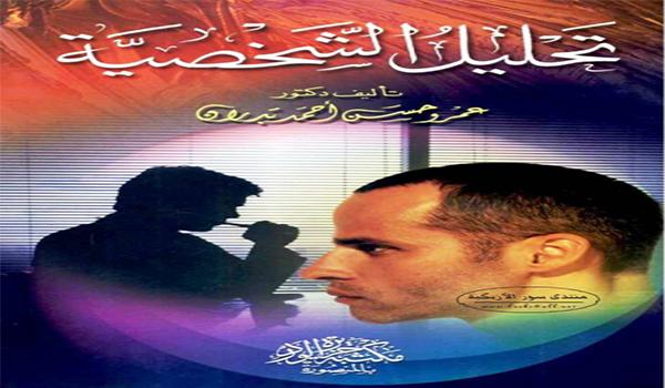 تحميل كتاب  تحليل الشخصية  pdf - د.عمر حسين أحمد بدران