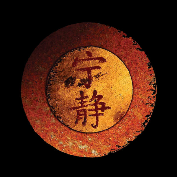 could anyone tell me what the kanji in the serenity logo actually