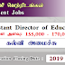 Assistant Director of Education - கல்வி அமைச்சு