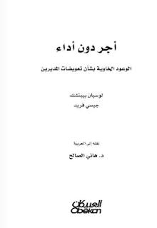 تحميل كتاب أجر دون أداء الوعود الخاوية بشأن تعويضات المديرين PDF
