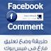 شرح كيفية كتابة تعليق فارغ في فيس بوك