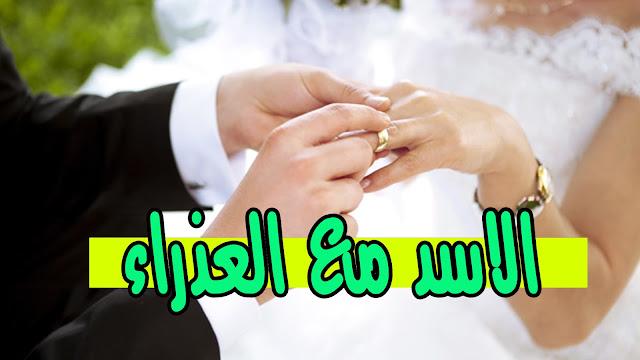 توافق الابراج في الحب و الزواج