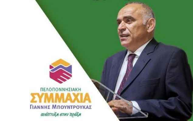 """Παρουσιάστηκε το πρόγραμμα της """"Πελοποννησιακής Συμμαχίας"""" για την Πελοπόννησο 2019- 2023"""