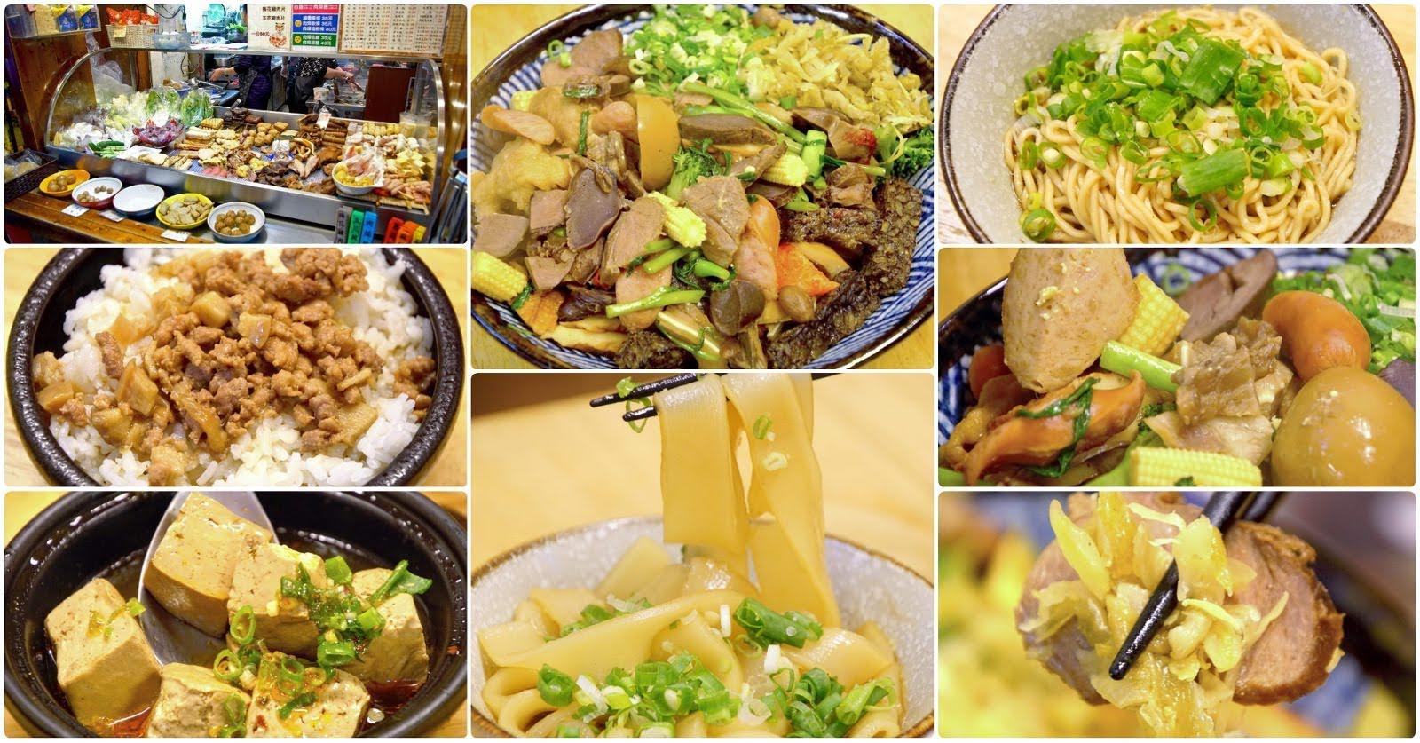 [台南][中西區] 魯米將滷味本舖|食記