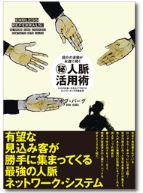 セールス【ダイレクト出版の本】マル秘・人脈活用術