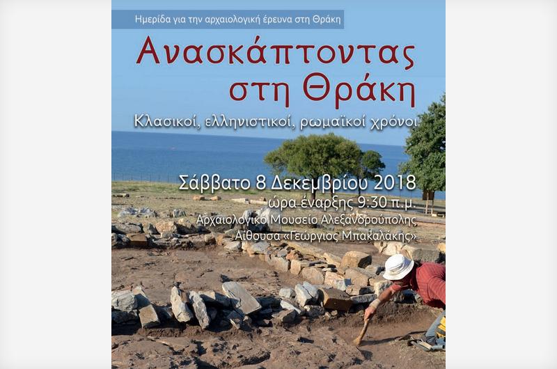 Ημερίδα στο Αρχαιολογικό Μουσείο Αλεξανδρούπολης για την αρχαιολογική έρευνα στη Θράκη