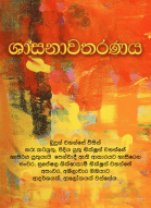https://www.scribd.com/doc/210922988/Shasanavatharanaya