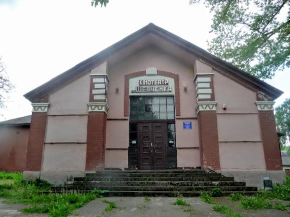Старий Самбір. Кінотеатр ім. Шевченка