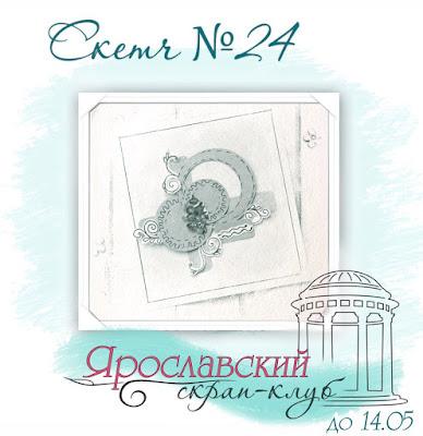 http://yar-sk.blogspot.ru/2017/04/skttch-24.html