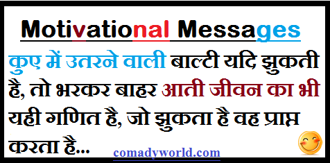 Inspirational Motivational Life Quotes in Hindi,
