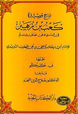 شرح قصيدة كعب بن زهير في النبي صلى الله عليه وسلم - الخطيب التبريزي , pdf