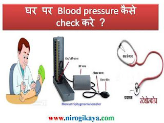 how-to-check-blood-pressure-at-home