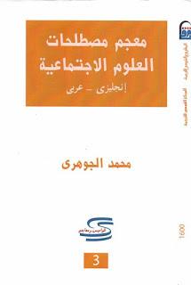 كتاب معجم مصطلحات العلوم الاجتماعية  انجليزي - عربي pdf
