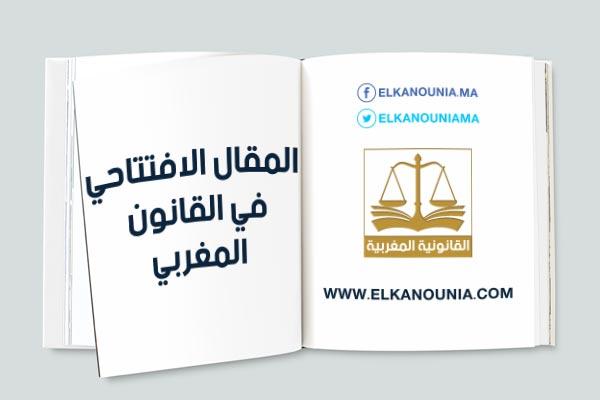 المقال الافتتاحي في القانون المغربي