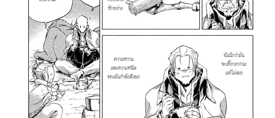 อ่านการ์ตูน Henkyou no Roukishi - Bard Loen ตอนที่ 4 หน้าที่ 14