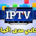 ملف أسطوري لاقوى  IPTV مدفوع به جميع القنوات المشفرة بلا أنقطاع مضمونة بكل تأكيد
