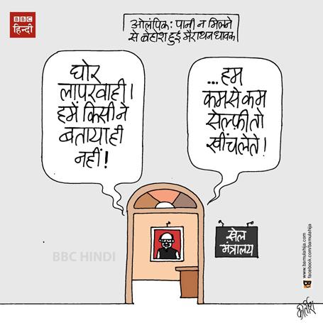 olympics, sports ministry, caroons on politics, indian political cartoon, bbc cartoon, hindi cartoon, humor, daily Humor
