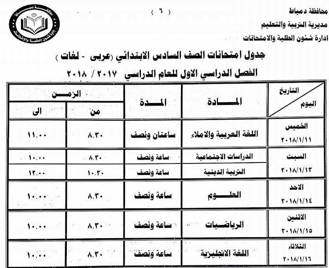 جدول إمتحانات الصف السادس الابتدائي 2018 الترم الأول محافظة دمياط