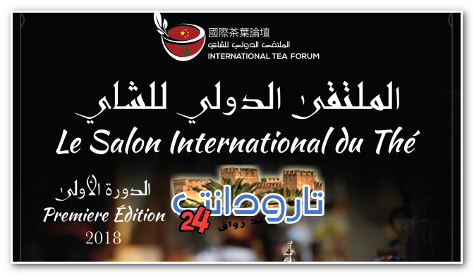 بلاغ صحفي: اكادير تحتضن النسخة الاولى للملتقى الدولي للشاي