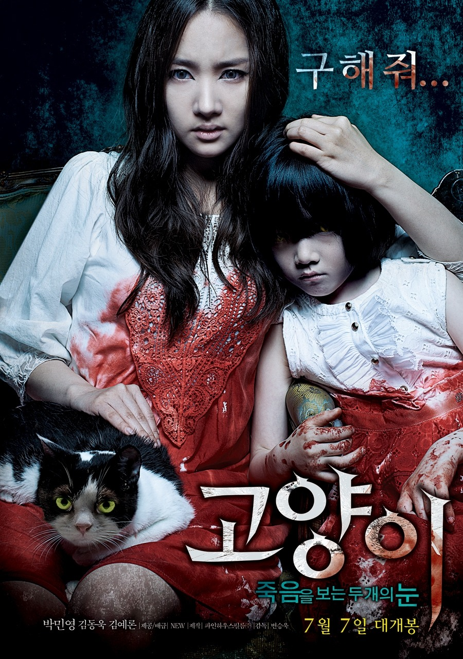 10 Great South Korean Horror Movies That Are Worth Your Time