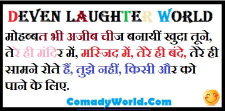 comadyworld.com- Deven Laughter World