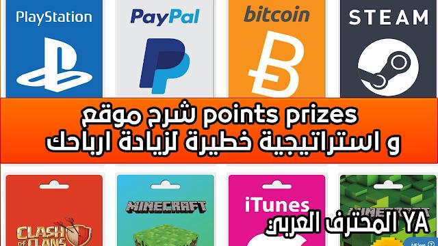 شرح موقع points prizes و استراتيجية خطيرة لزيادة ارباحك باللعب إربح وتمتع الربح من الانترنت