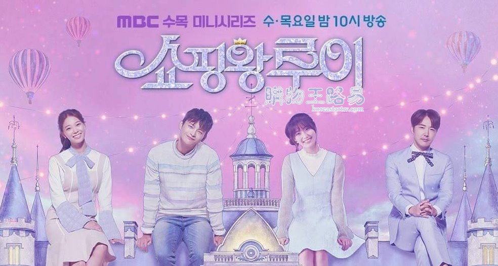 《2016韓劇 購物王路易》大企業繼承者與山村姑娘的愛情喜劇~徐仁國、南志鉉