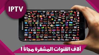 آخر نسخة من تطبيق Aos tv لمشاهدة القنوات الرياضية والعالمية والعربية في هاتفك مجانا