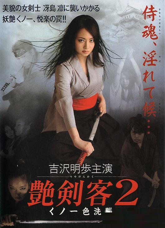 Sultry Assassin 2: Ninja Brainwash (2011)