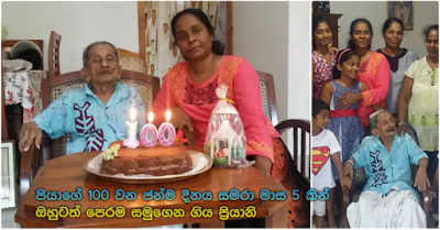 Priyani bids farewell to life ...  5 months after commemorating father's 100th birthday ... prior to his departure