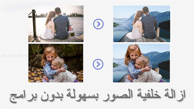 http://www.rftsite.com/2019/05/remove-background-images.html