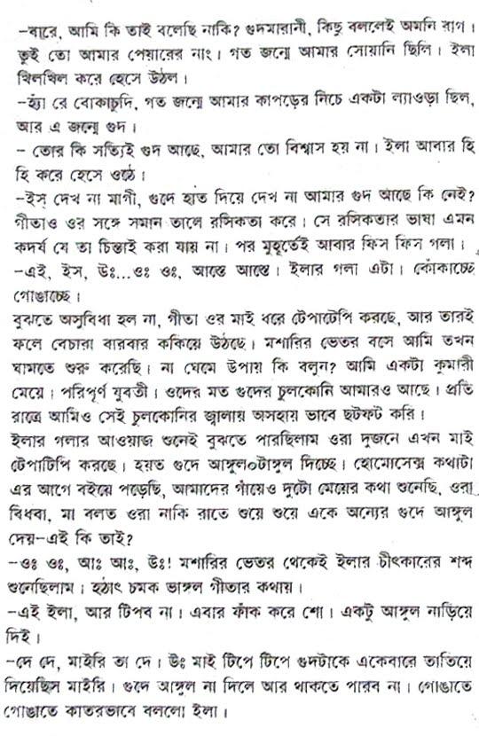 Bengali Panu Golpo Pdf File
