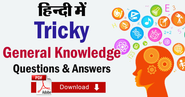 Tricky General Knowledge Questions in Hindi