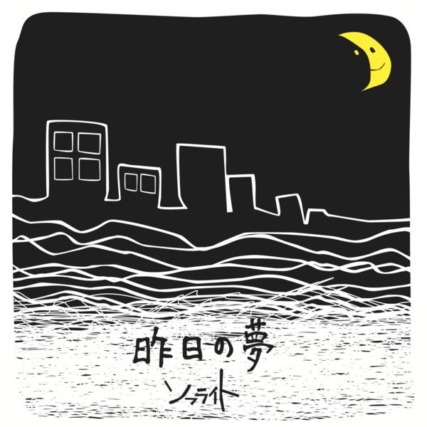 [Single] ソフライト – 昨日の夢 (2016.03.20/MP3/RAR)