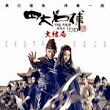 Download Film Terbaru The four Final Battle Gratis