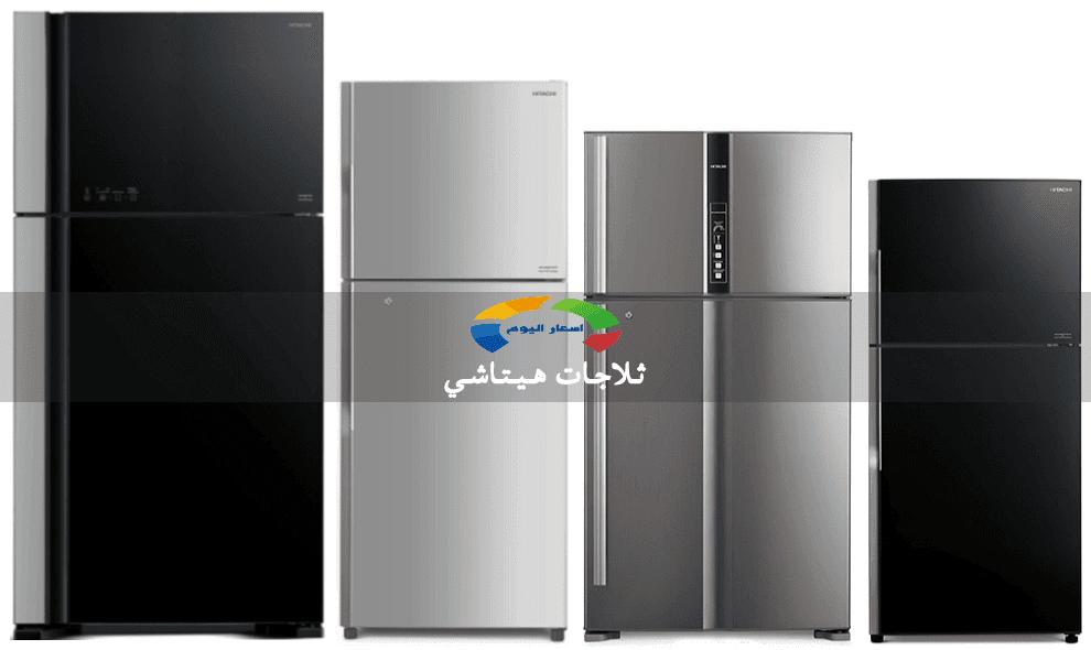 اسعار ثلاجات هيتاشي فى مصر 2021