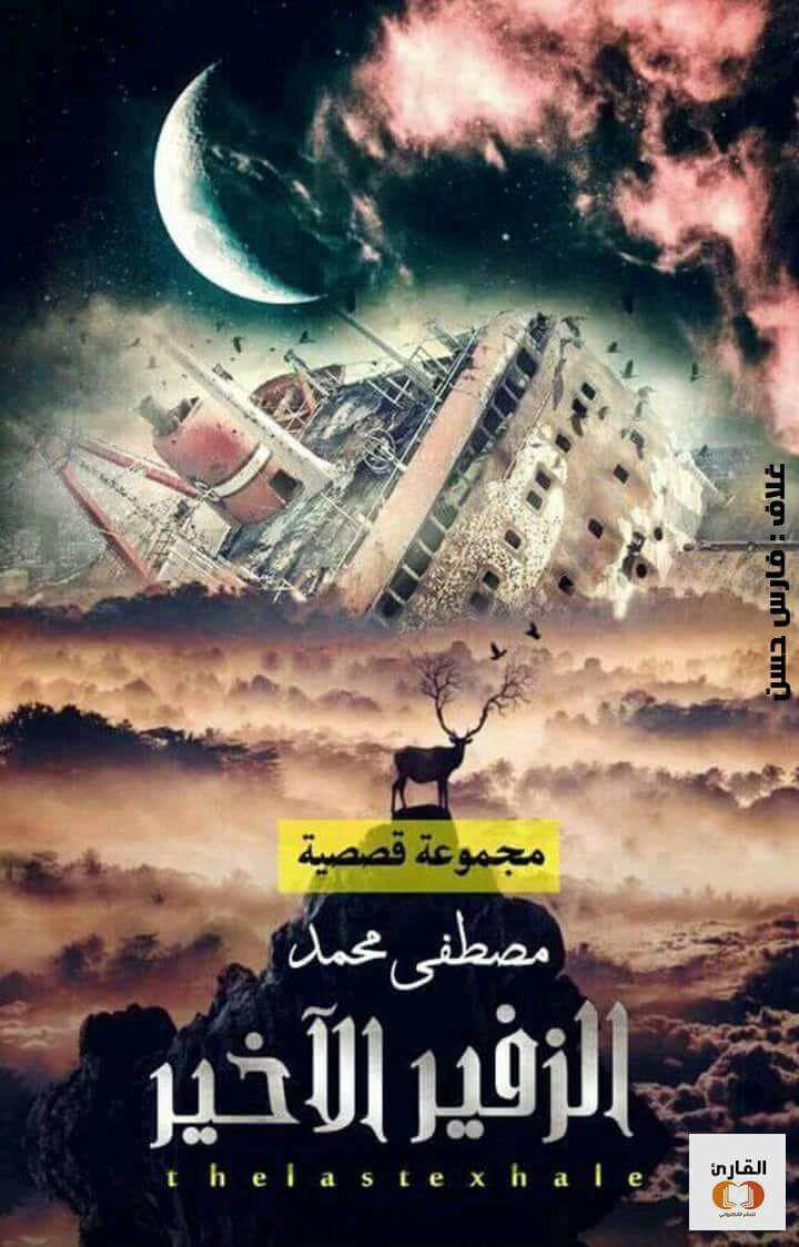 كتاب الزفير الاخير - مصطفى محمد