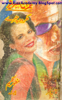 Makruh Chary (Four Stars Series)