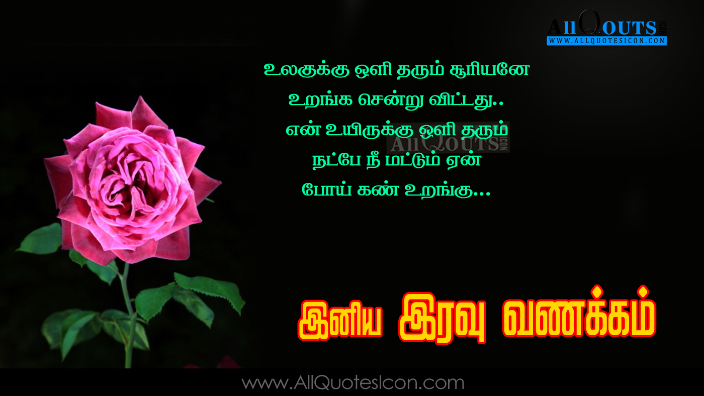Nice Wallpapers With Quotes About Life In Hindi Tamil Good Night Kavithaigal And Sayings Greetings