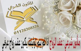 ماذون شرعي المأذون الشرعي , مأذون , مأذون شرعي فيصل , مأذون شرعي مصر الجديدة